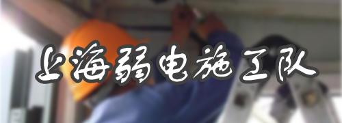 上海弱电施工队