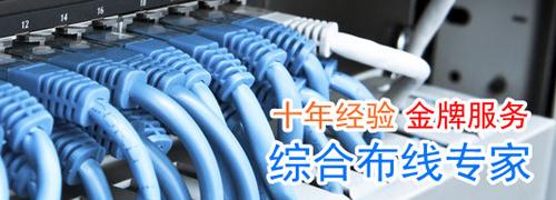 上海综合布线公司